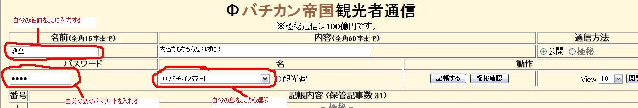 観光者通信説明1.JPG