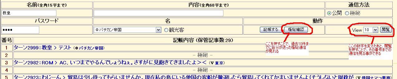 観光者通信説明8.JPG